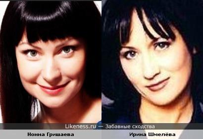 Нонна Гришаева похожа на Ирину Шмелёву