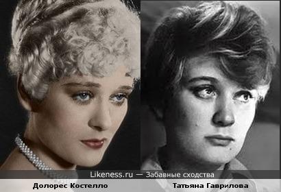 Долорес Костелло (бабушка Дрю Бэрримор) похожа на Татьяну Гаврилову