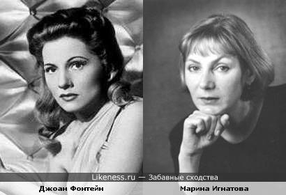 Джоан Фонтейн напомнила Марину Игнатову