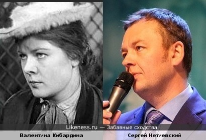 Валентина Кибардина напомнила Сергея Нетиевского