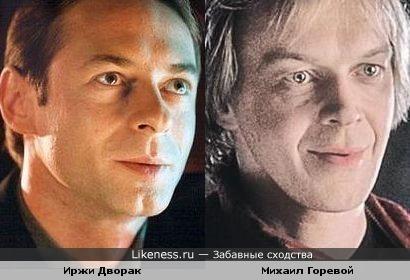 Чешский актер Иржи Дворак похож на Михаила Горевого