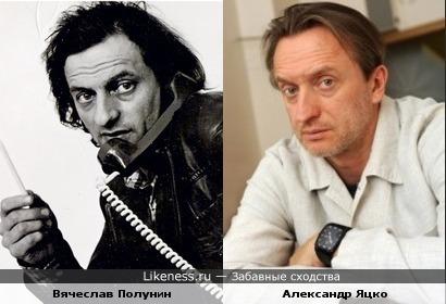 Вячеслав Полунин на этом фото похож на Александра Яцко