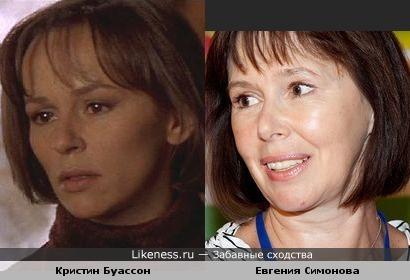 Кристин Буассон похожа на Евгению Симонову