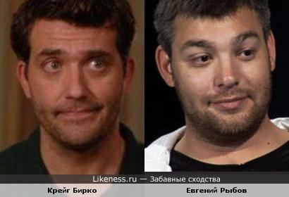 Крейг Бирко и Евгений Рыбов похожи
