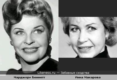 Марджори Беннетт напомнила Инну Макарову