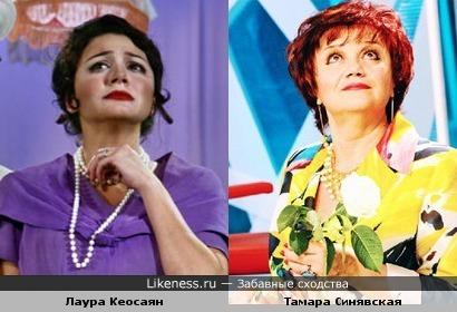 Лаура Кеосаян в этом образе напомнила Тамару Синявскую