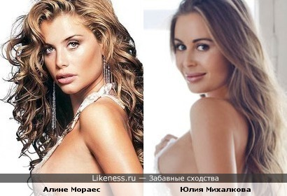 Алине Мораес похожа на Юлию Михалкову