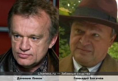 Доминик Пинон похож на Геннадия Богачёва
