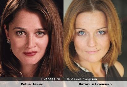 Робин Танни похожа на Наталью Ткаченко