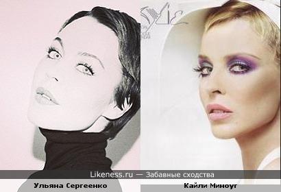 Ульяна Сергеенко похожа на Кайли Миноуг