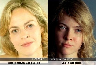 Александра Вандернот похожа на Дану Агишеву