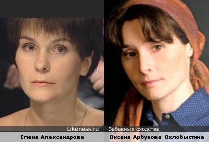 Елена Александрова и Оксана Арбузова-Охлобыстина похожи
