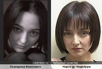 Екатерина Конисевич похожа на Марию ди Медейруш