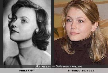 Инна Кмит и Эльвира Болгова похожи