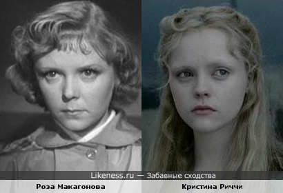Роза Макагонова похожа на Кристину Риччи