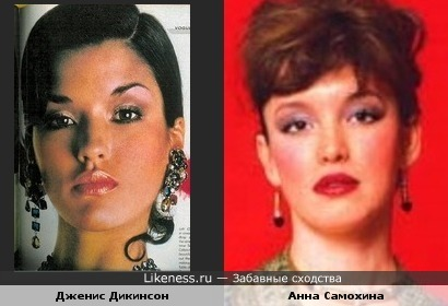 Дженис Дикинсон и Анна Самохина