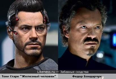 "Фигурка Тони Старка (""Железного человека"") напомнила Федора Бондарчука"
