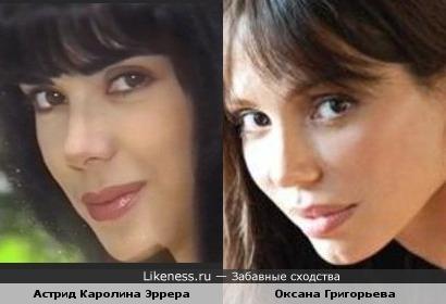 Астрид Каролина Эррера в молодости похожа на Оксану Григорьеву