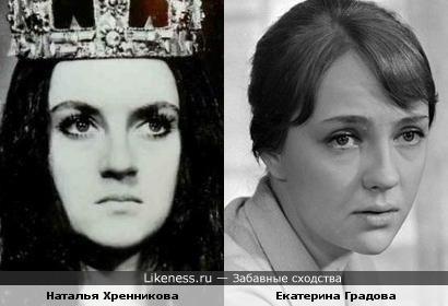 Наталья Хренникова похожа на Екатерину Градову