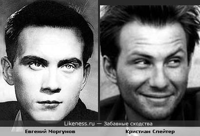 Евгений Моргунов в молодости похож на Кристиана Слейтера