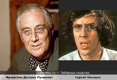Ф.Д.Рузвельт и Сергей Мигицко