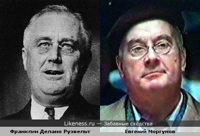Франклин Делано Рузвельт и Евгений Моргунов