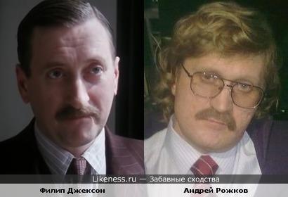 Филип Джексон похож на Андрея Рожкова
