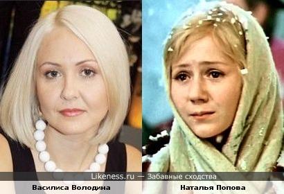 Василиса Володина похожа на Наталью Попову