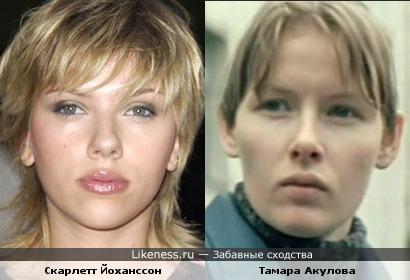Скарлетт Йоханссон похожа на Тамару Акулову
