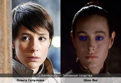 Ольга Сутулова похожа на Шон Янг