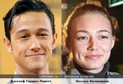 Джозеф Гордон-Левитт напомнил Оксану Акиньшину