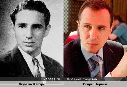 Фидель Кастро в молодости похож на Игоря Верника