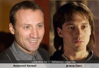 Анатолий Белый и Дэвид Оукс похожи