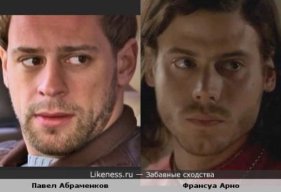Павел Абраменков и Франсуа Арно похожи