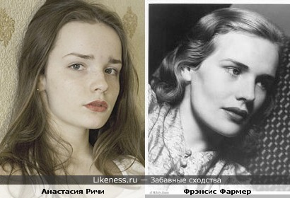 Анастасия Ричи похожа на Фрэнсис Фармер