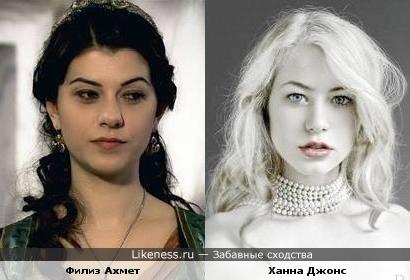 Филиз Ахмет похожа на Ханну Джонс