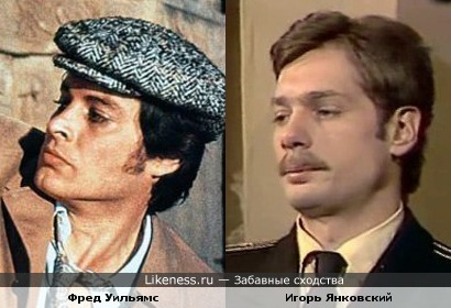 Фред Уильямс (Фридрих Вильгельм Лёхерер) похож на Игоря Янковского
