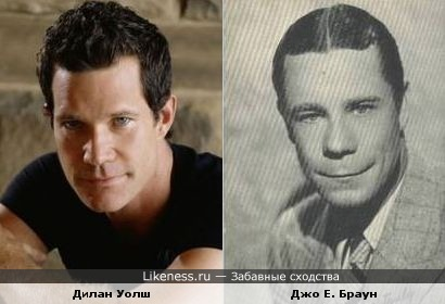 Дилан Уолш похож на Джо Е. Брауна (вариант №2)