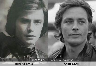 Пётр Свойтка похож на Алена Делона (вариант №2)