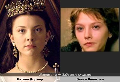 Натали Дормер похожа на Ольгу Понизову