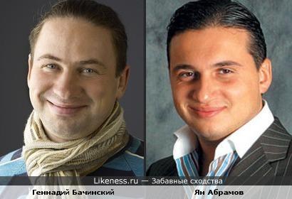 Геннадий Бачинский и Ян Абрамов похожи