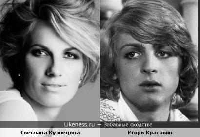 Светлана Кузнецова напомнила Игоря Красавина