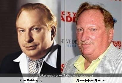 Рон Хаббард похож на Джеффри Джонса