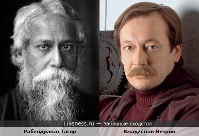 Рабиндранат Тагор напомнил Владислава Ветрова