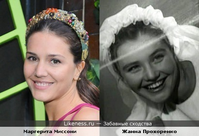 Маргерита Миссони напомнила Жанну Прохоренко