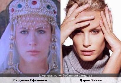 Людмила Ефименко (Терзиева) похожа на Дэрил Ханна