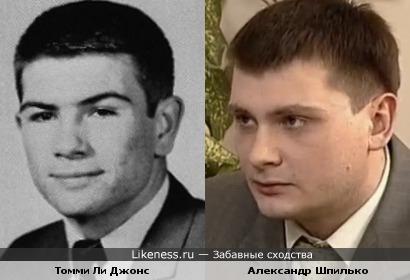 Томми Ли Джонс в молодости похож на Александра Шпилько