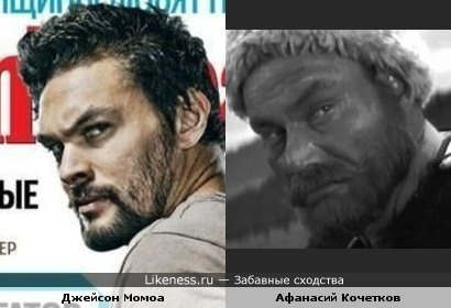 Джейсон Момоа похож на Афанасия Кочеткова