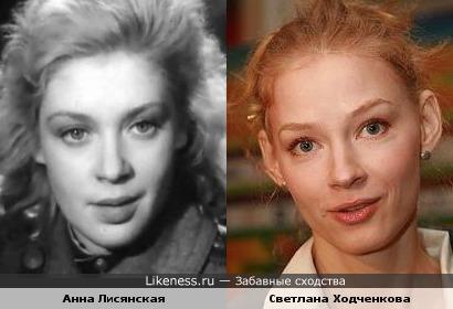 Анна Лисянская напомнила Светлану Ходченкову