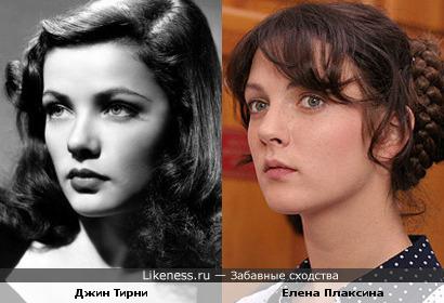 Джин Тирни похожа на Елену Плаксину